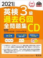 2021年度版 英検3級 過去6回全問題集CD