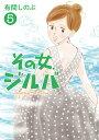 その女、ジルバ(5) (ビッグ コミックス) [ 有間 しのぶ ] - 楽天ブックス