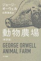『動物農場〔新訳版〕』の画像