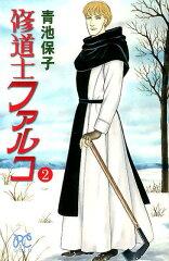 修道士ファルコ(2)