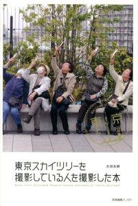 【送料無料】東京スカイツリーを撮影している人を撮影した本 [ 太田友嗣 ]