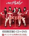 【楽天ブックス限定先着特典】いきなりパンチライン (初回限定盤D CD+DVD) (生写真付き)