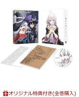【楽天ブックス限定全巻購入特典】魔女の旅々 DVD BOX 下巻(オリジナルB2布ポスター)