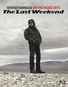 【送料無料】ON THE ROAD 2011 'The Last Weekend'【Blu-ray】 [ 浜田省吾 ]
