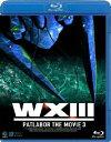 WX3 機動警察パトレイバー【Blu-ray】 [ 綿引勝彦 ]