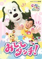 【楽天ブックスならいつでも送料無料】NHK DVD::いないいないばあっ! おててタッチ! [ (キッズ) ]