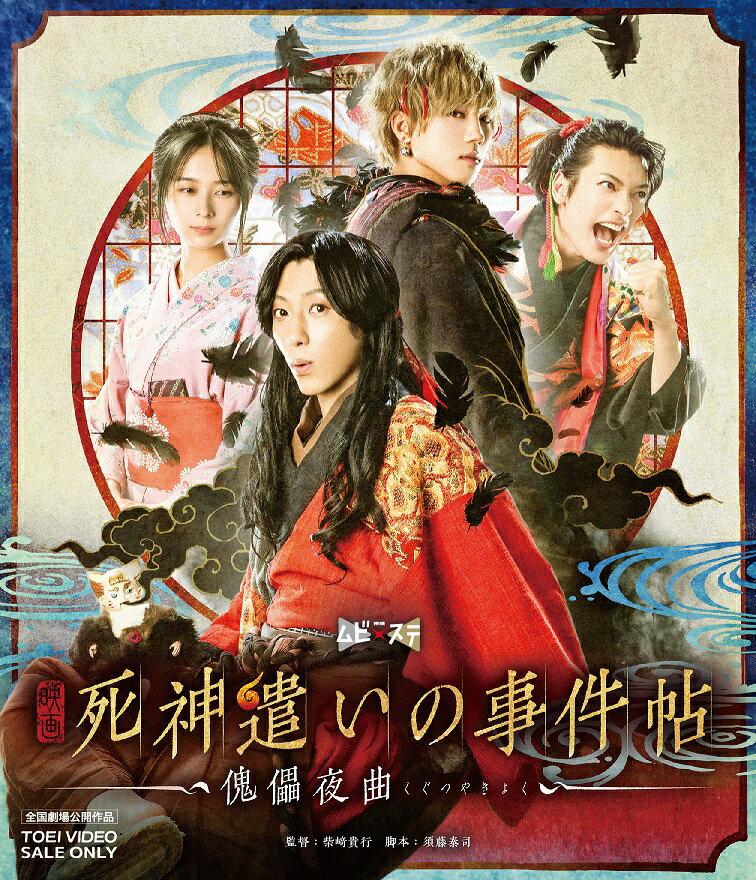 映画「死神遣いの事件帖ー傀儡夜曲ー」【Blu-ray】