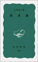 読書論第20刷改版(9784004150879)