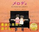 メロディ 〜だいすきなわたしのピアノ〜 [ くすのきしげのり(作)、森谷明子(絵) ] - 楽天ブックス