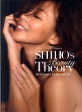 SHIHO's Beauty Theory Total Beauty Guidebook
