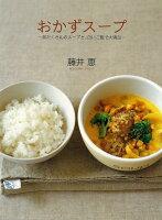 【バーゲン本】おかずスープ
