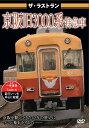 ザ・ラストラン 京阪旧3000系特急車[DVD]