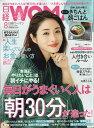 日経 WOMAN (ウーマン) 2018年 08月号 [雑誌]