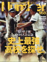 Sports Graphic Number (スポーツ・グラフィック ナンバー) 2018年 8/16号 [雑誌]