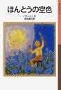 楽天ブックスで買える「ほんとうの空色 (岩波少年文庫) [ ベーラ・バラージュ ]」の画像です。価格は691円になります。