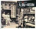カメラが撮らえた大阪の昭和