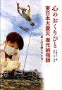 【送料無料】心のおくりびと東日本大震災復元納棺師 [ 今西乃子 ]