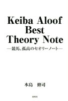 Keiba Aloof Best Theory Note