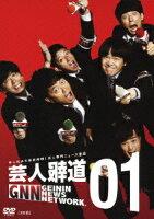 芸人報道 01
