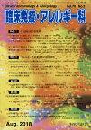 臨床免疫・アレルギー科 2018年 08月号 [雑誌]