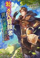 おっさん冒険者の異世界放浪記 若返りスキルで地道に生き延びる(1)