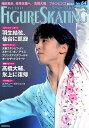 【楽天ブックスならいつでも送料無料】ワールド・フィギュアスケート(64)