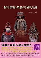 徳川家康・秀忠の甲冑と刀剣