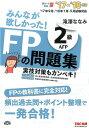 みんなが欲しかった!FPの問題集2級・AFP(2017-2018年版) (みんなが欲しかったFPシリーズ) [ 滝澤ななみ ]