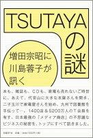 『TSUTAYAの謎 増田宗昭に川島蓉子が訊く』の画像