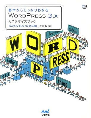 【送料無料】基本からしっかりわかるWORDPRESS 3.Xカスタマイズブック