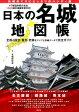 日本の名城地図帳 [ 名城研究会 ]