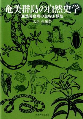 奄美群島の自然史学