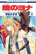 暁のヨナ(第8巻) (花とゆめコミックス) [ 草凪みずほ ]
