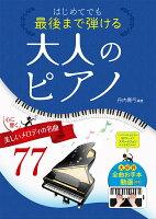 はじめてでも最後まで弾ける大人のピアノ 心に響く 美しいメロディの名曲77