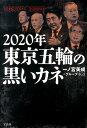 2020年東京五輪の黒いカネ [ 一ノ宮美成 ]