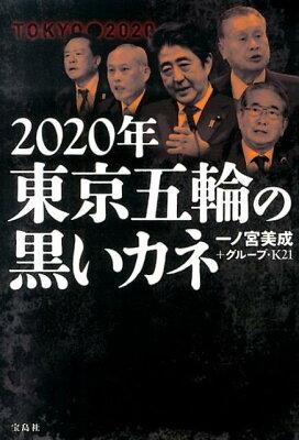 【楽天ブックスならいつでも送料無料】2020年東京五輪の黒いカネ [ 一ノ宮美成 ]