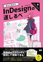 9784802510882 - 2021年Adobe InDesignの勉強に役立つ書籍・本