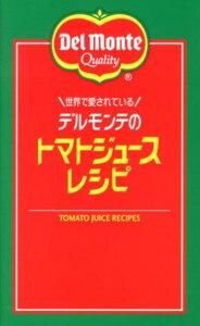 【送料無料】世界で愛されているデルモンテのトマトジュースレシピ [ キッコーマン飲料株式会社 ]