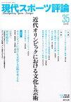 現代スポーツ評論(35) 特集:近代オリンピックにおける文化と芸術 [ 清水諭 ]