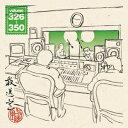 放送室 vol.326〜350 2007.12.29〜2008.06.14 [ 松本人志・高須光聖 ]
