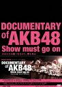 【送料無料】DOCUMENTARY of AKB48 Show must go on 少女たちは傷つきながら、夢を見る スペシ...