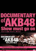 DOCUMENTARY of AKB48 Show must go on 少女たちは傷つきながら、夢を見る スペシャル・エディション