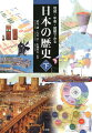 地図・年表・図解でみる日本の歴史(下)