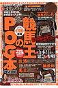 競馬王のPOG本 2014-2015
