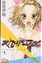 ストロボ・エッジ(1) (マーガレット・コミックス) [ 咲坂伊緒 ]