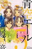 青空エール(5)