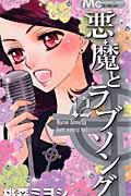【送料無料】悪魔とラブソング(12)