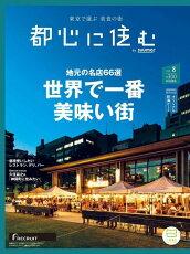 都心に住む by SUUMO (バイ スーモ) 2018年 08月号 [雑誌]