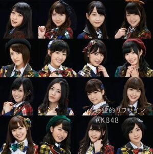 【楽天ブックスならいつでも送料無料】希望的リフレイン (初回限定盤 Type-4 CD+DVD) [ AKB48 ]