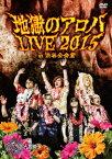 地獄のアロハLIVE 2015 at 渋谷公会堂 [ 筋肉少女帯人間椅子 ]